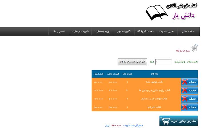 کتاب فروشی تحت وب