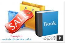 پروژه فروشگاه آنلاین کتاب با asp.net
