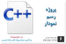 پروژه های c++