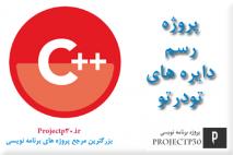 پروژه های برنامه نویسی c++