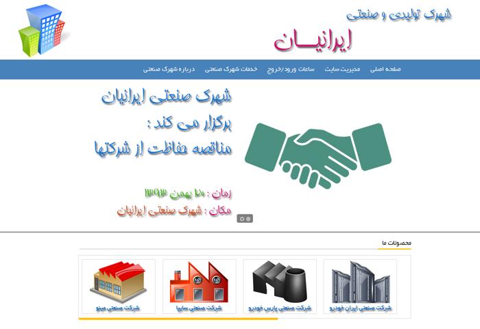 وب سایت شرکتهای صنعتی