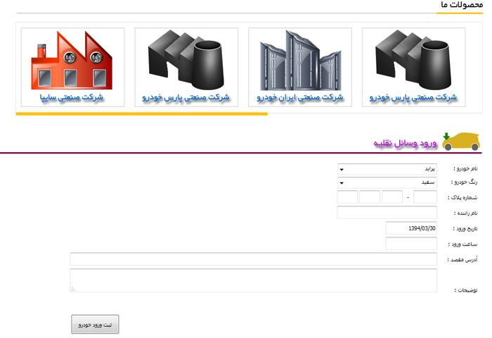وب سایت شرکتهای صنعتی با asp.net