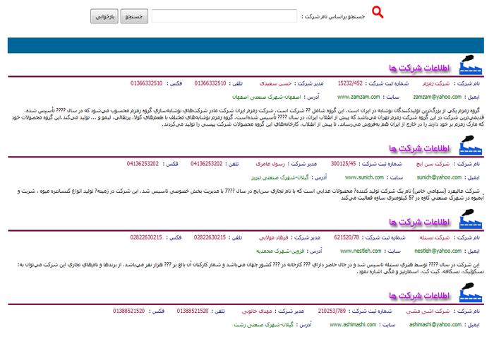پروژه وب سایت شرکتهای صنعتی با asp.net