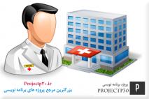 نرم افزار مدیریت بیمارستان با سی شارپ