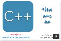 پروژه برنامه نویسی c++