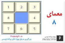 پروژه معمای 8 با c++
