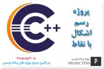 پروژه های رایگان c++