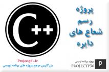 پروژه c++