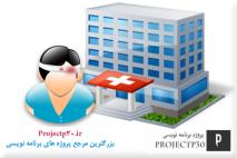 مدیریت بیماران بیمارستان با c++