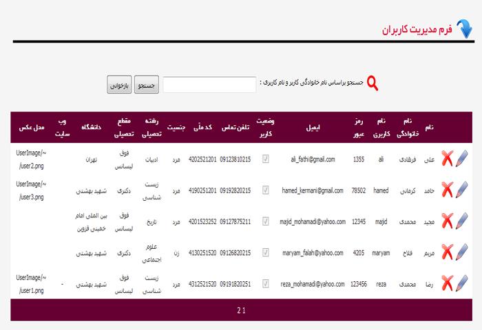 پروژه وب سایت همایش با asp.net