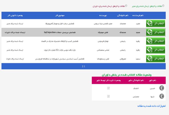 پروژه وب سایت کنفرانس