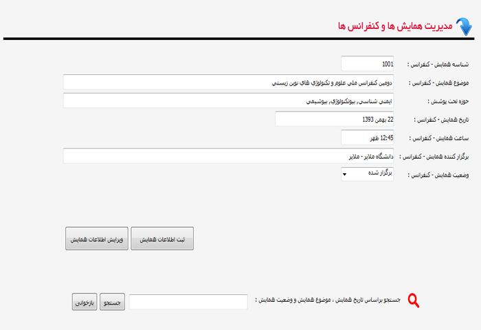 پروژه وب سایت کنفرانس با asp.net
