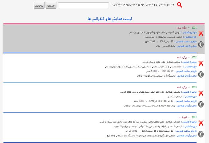 وب سایت همایش و کنفرانس