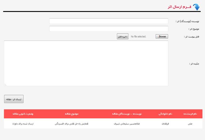 وب سایت همایش و کنفرانس با asp.net
