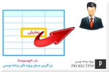 پروژه نمایش اطلاعات کاربران در gridview