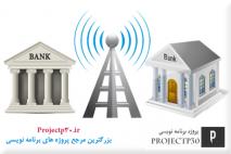 پروژه های شبکه