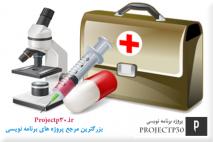 پروژه مهندسی نرم افزار فروشگاه تجهیزات پزشکی