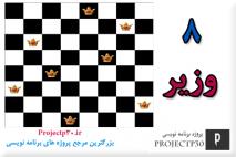 پروژه مساله 8 وزیر