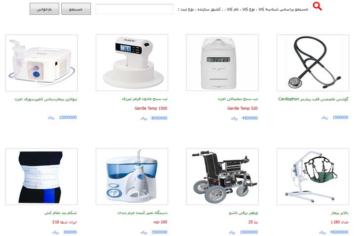 پروژه وب سایت فروشگاه تجهیزات پزشکی