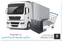 پروژه نرم افزار خرید و فروش ، سفارش و پخش
