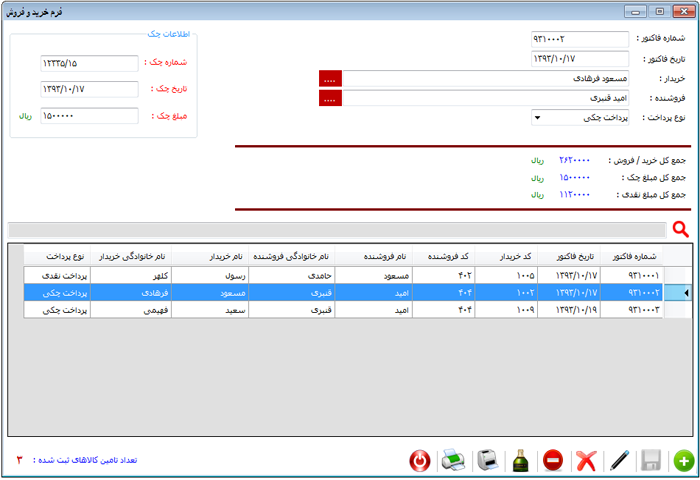 پروژه نرم افزار خرید و فروش با سی شارپ
