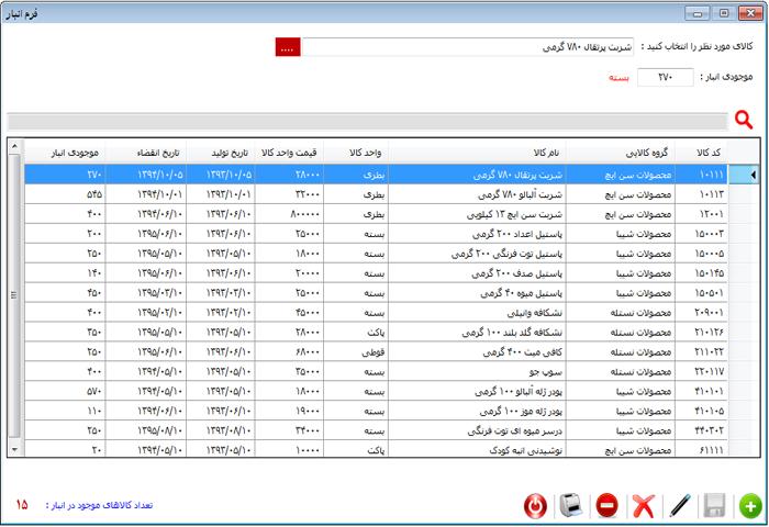 پروژه نرم افزار پخش و سفارش با c#
