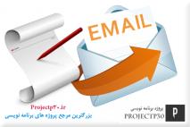 پروژه ارسال ایمیل با editor با asp.net