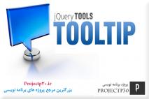 پروژه ToolTip