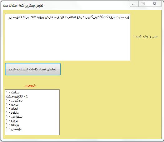 پروژه های برنامه نویسی c#