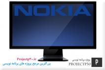 پروژه نمایش عکس بر روی LCD نوکیا