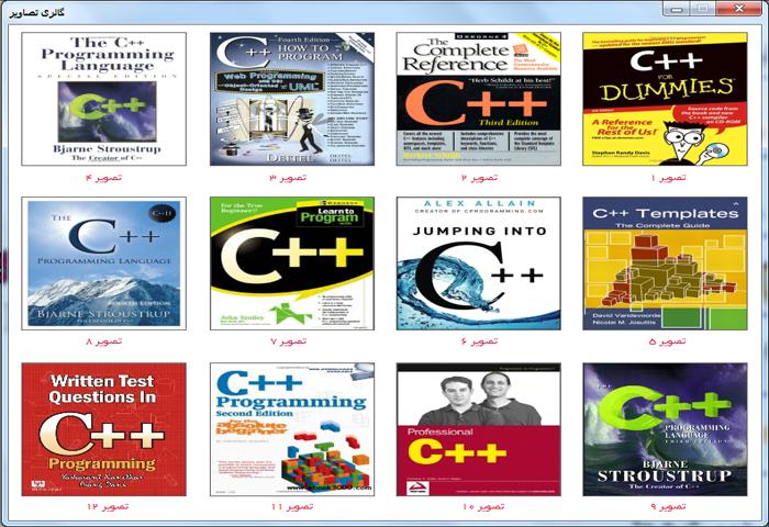 پروژه نرم افزار آموزشی با c#