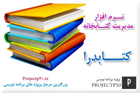 پروژه کتابخانه با VB