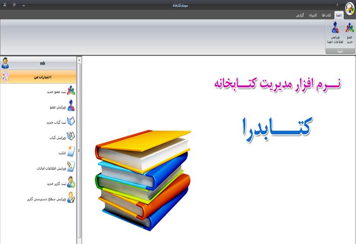 پروژه نرم افزار کتابخانه