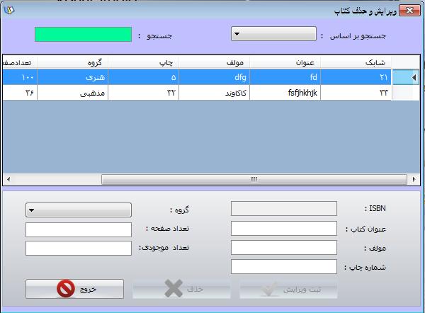 نرم افزار مدیریت کتابخانه