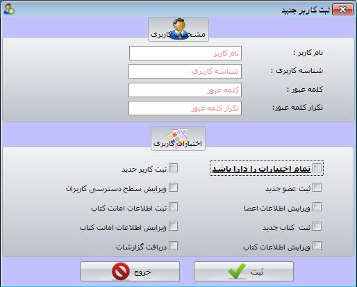 نرم افزار مدیریت کتابخانه با vb.net