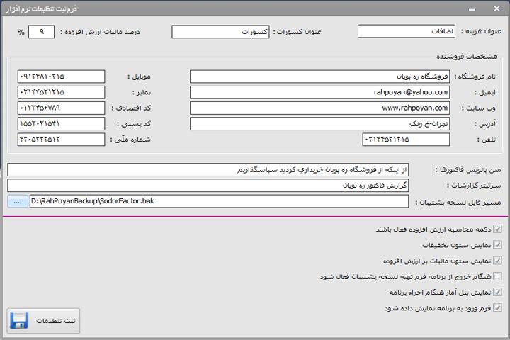 نرم افزار مدیریت فروش و صدور فاکتور با سی شارپ