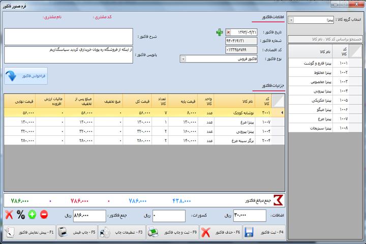 پروژه نرم افزار مدیریت فروش با سی شارپ