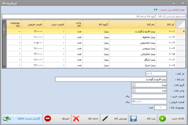 پروژه نرم افزار مدیریت فروش با C#