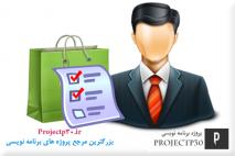 پروژه مدیریت فروش و صدور فاکتور
