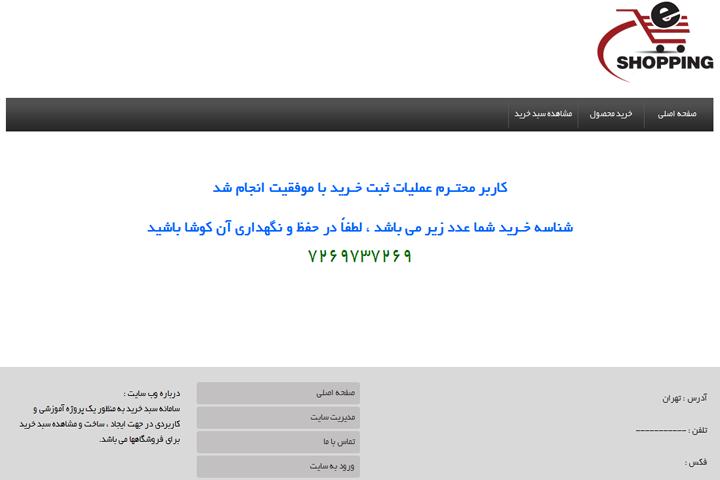 پروژه وب سایت سبد خرید