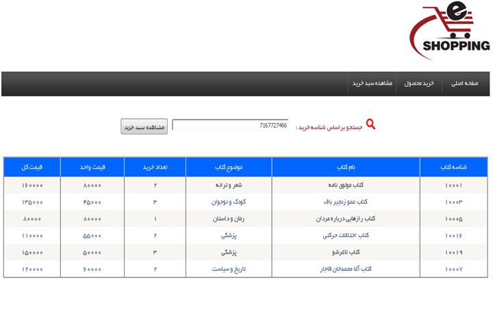 پروژه وب سایت سبد خرید با asp.net
