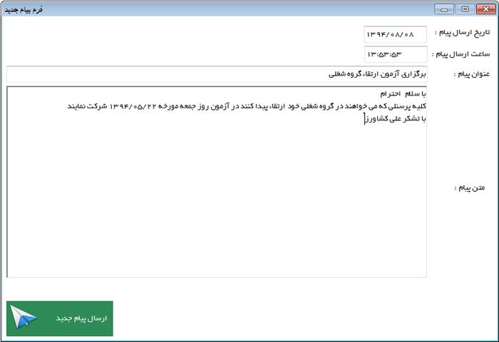 پروژه ارسال پیام با c#