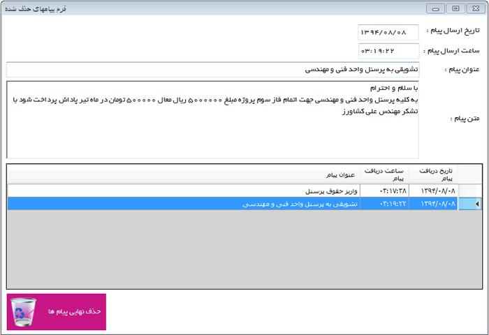پروژه ارسال و دریافت پیام با c#