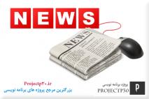 پروژه مهندسی نرم افزار وب سایت خبری