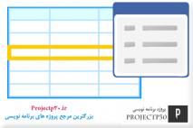 پروژه نمایش اطلاعات در فرم popup
