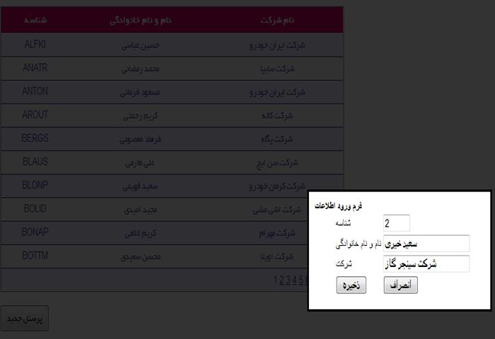 پروژه ثبت اطلاعات در فرم popup با asp.net