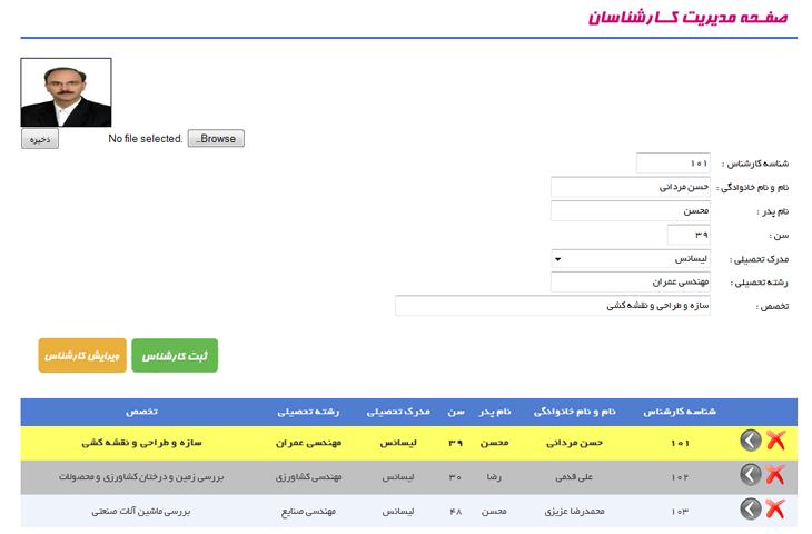 پروژه ثبت مشخصات کارشناس
