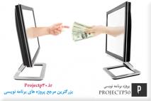 پروژه انتقال وجه بانکی