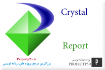 CrystalReport_Icon