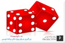 پروژه بازی با c++